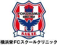 横浜栄FCスクール・クリニック